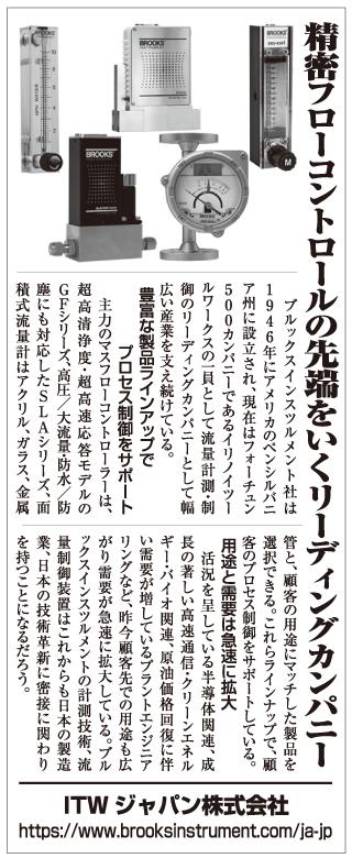 日経産業新聞(2017年11月29日号)